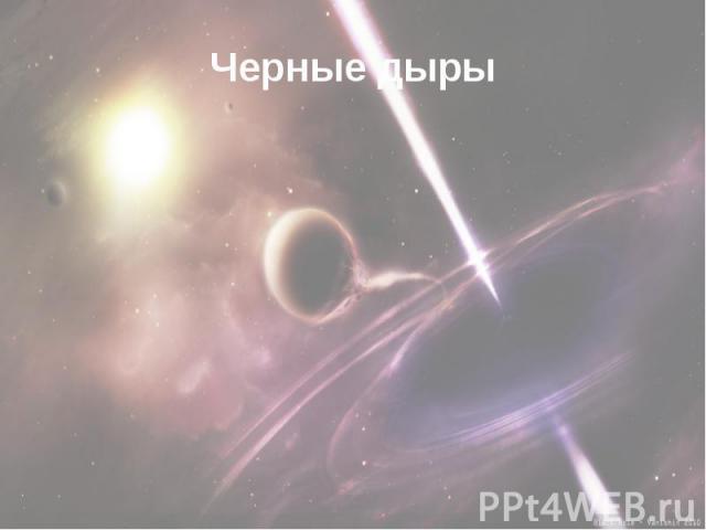 Черные дыры