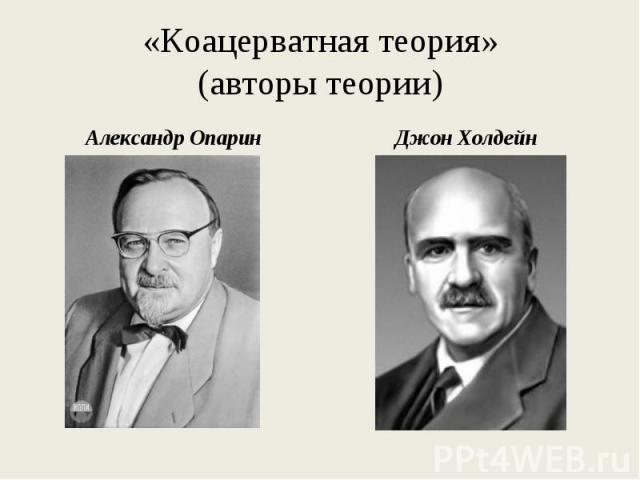 Александр Опарин Александр Опарин