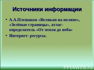 А.А.Плешаков «Великан на поляне», «Зелёные страницы», атлас-определитель «От зем