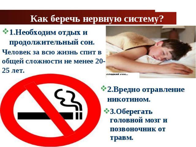 1.Необходим отдых и продолжительный сон. 1.Необходим отдых и продолжительный сон.