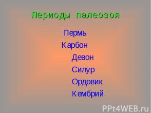Пермь Пермь Карбон Девон Силур Ордовик Кембрий