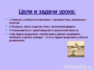 1.Показать особенности внешнего строения птиц, связанные с полетом. 1.Показать о