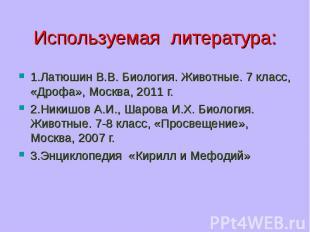 1.Латюшин В.В. Биология. Животные. 7 класс, «Дрофа», Москва, 2011 г. 1.Латюшин В