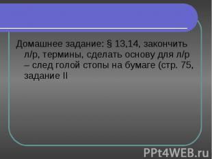 Домашнее задание: § 13,14, закончить л/р, термины, сделать основу для л/р – след