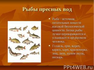 Рыбы пресных вод Рыба – источник питательных веществ высокой биологической ценно
