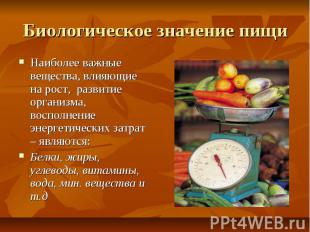 Биологическое значение пищи Наиболее важные вещества, влияющие на рост, развитие