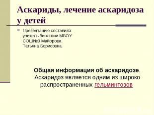 Презентацию составила учитель биологии МБОУ СОШ№3 Майорова Татьяна Борисовна Пре