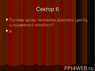 Почему кровь человека красного цвета, а осьминога голубого? Почему кровь человек