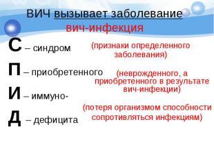 С – синдром С – синдром П – приобретенного И – иммуно- Д – дефицита