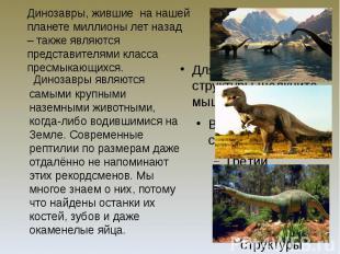 Динозавры, жившие на нашей планете миллионы лет назад – также являются представи