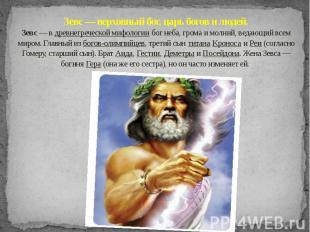 Зевс — верховный бог, царь богов и людей. Зевс — в древнегреческой мифологии бог