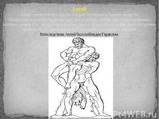 Антей Антей - греческий бог, сын бога морей Посейдона и богини земли Геи. Он про
