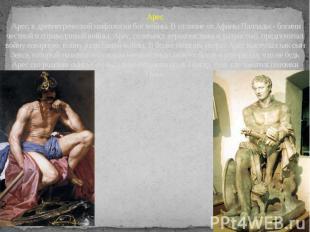 Арес Арес, в древнегреческой мифологии бог войны. В отличие от Афины Паллады - б