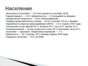Население Численность населения — 10,3 млн (оценка на сентябрь 2010). Годовой пр