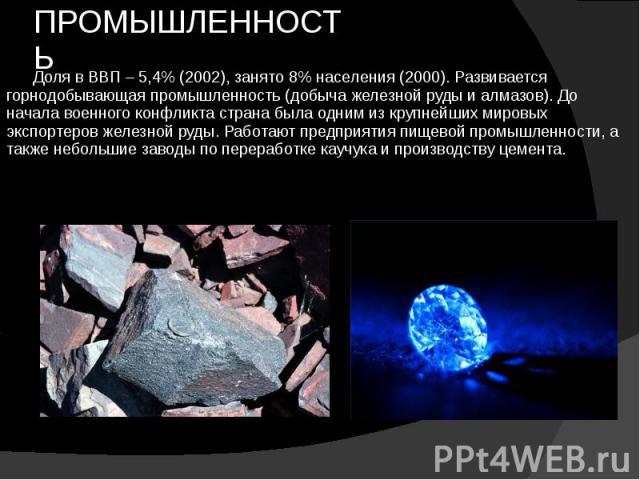Первое место по экспорту железной руды занимает