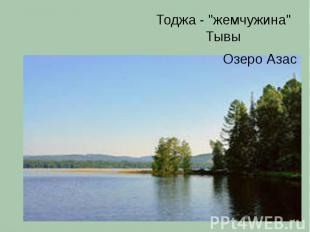 """Тоджа - """"жемчужина"""" Тывы Тоджа - """"жемчужина"""" Тывы Озеро Азас"""