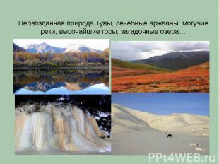 Первозданная природа Тувы, лечебные аржааны, могучие реки, высочайшие горы, зага