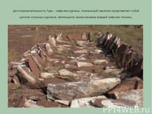 Достопримечательность Тувы - скифские курганы. Уникальный памятник представляет