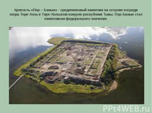 Крепость «Пор – Бажын» - средневековый памятник на острове посреди озера Тере-Хо