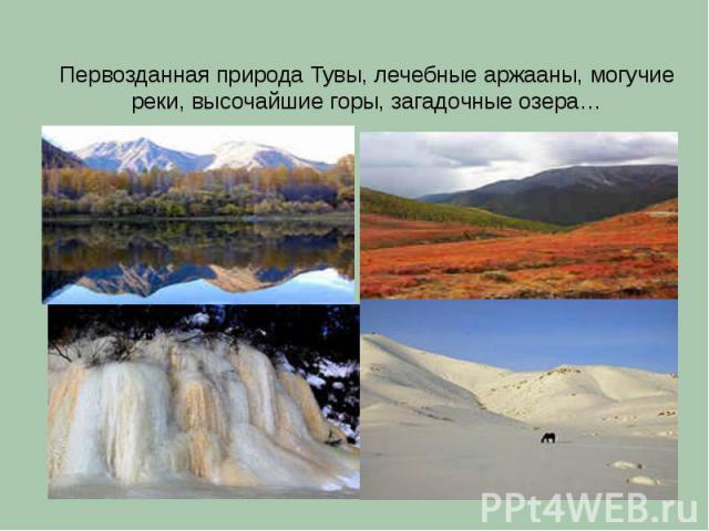 Первозданная природа Тувы, лечебные аржааны, могучие реки, высочайшие горы, загадочные озера…