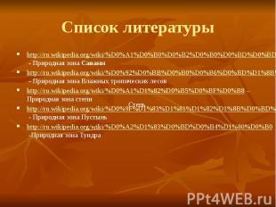 Список литературы http://ru.wikipedia.org/wiki/%D0%A1%D0%B0%D0%B2%D0%B0%D0%BD%D0