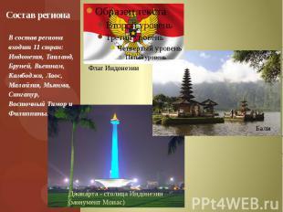Состав региона В состав региона входит 11 стран: Индонезия, Таиланд, Бруней, Вье