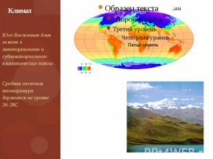 Климат Юго-Восточная Азия лежит в экваториальном и субэкваториальном климатическ