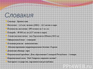 Словакия Столица - Братислава. Население – 5,4 млн. человек (2001) – 112 место в