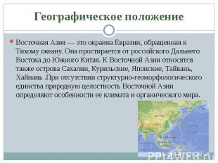 Географическое положение Восточная Азия — это окраина Евразии, обращенная к Тихо