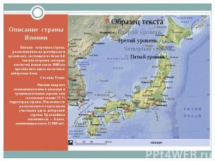 Описание страны Японии Япония - островная страна, расположенная на дугообразном