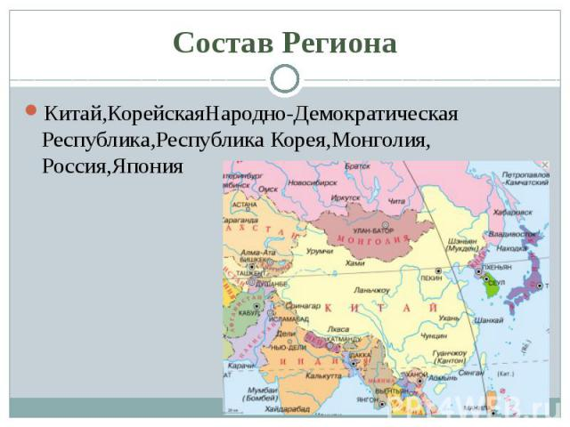 Состав Региона Китай,КорейскаяНародно-Демократическая Республика,Республика Корея,Монголия, Россия,Япония