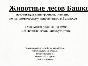 Подготовила Сергеева Лилия Михайловна учитель начальных классов высшей категории