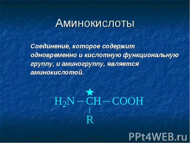 Соединение, которое содержит одновременно и кислотную функциональную группу, и аминогруппу, является аминокислотой. Соединение, которое содержит одновременно и кислотную функциональную группу, и аминогруппу, является аминокислотой.