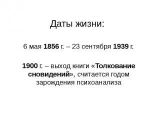 Даты жизни: 6 мая 1856 г. – 23 сентября 1939 г. 1900 г. – выход книги «Толковани