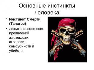 Основные инстинкты человека Инстинкт Смерти (Танатос) лежит в основе всех проявл