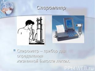 Спирометр – прибор для определения жизненной ёмкости легких. Спирометр – прибор