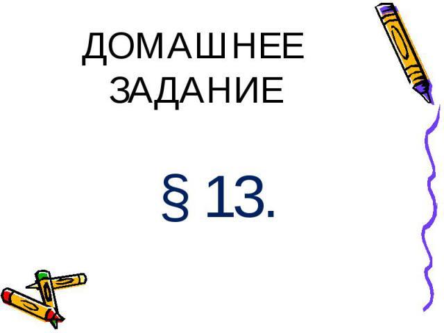 § 13. § 13.