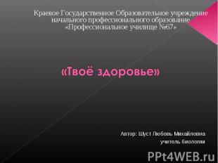 Автор: Шуст Любовь Михайловна учитель биологии