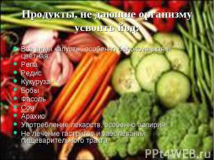 Все виды капусты, особенно белокочанная и цветная; Все виды капусты, особенно бе