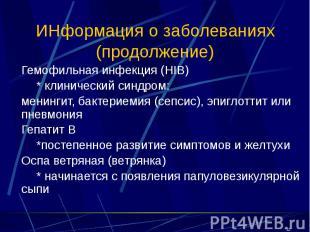 ИНформация о заболеваниях (продолжение) Гемофильная инфекция (HIB) * клинический