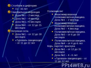 Столбняк и дифтерия Столбняк и дифтерия 11 - 16 лет Гемофильная инфекция Доза №1