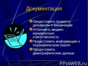 Документация Предоставить пациенту документы о вакцинации Установить медико- юри