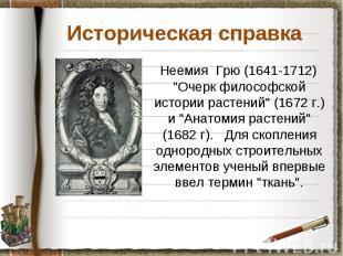 """Историческая справка Неемия Грю (1641-1712) """"Очерк философской истории раст"""