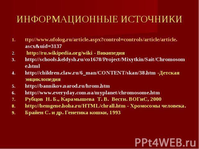 ttp://www.ufolog.ru/article.aspx?control=controls/article/article.ascx&uid=3137 ttp://www.ufolog.ru/article.aspx?control=controls/article/article.ascx&uid=3137 http://ru.wikipedia.org/wiki - Википедия http://schools.keldysh.ru/co1678/Project…