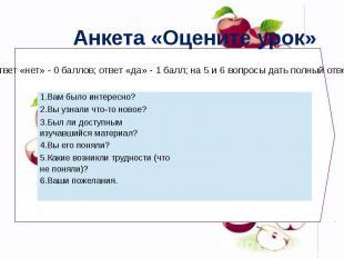 Анкета «Оцените урок»