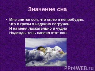 Мне снится сон, что сплю я непробудно, Что в грезы я надежно погружен. И на меня