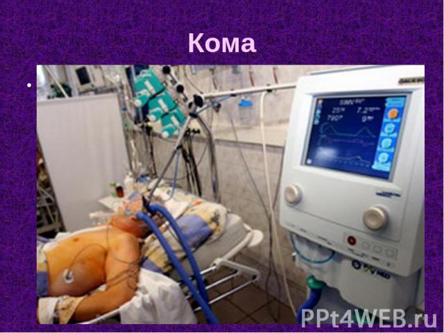 Кома (коматозное состояние) (от греч. κῶμα— глубокий сон)— остро развивающееся тяжёлое патологическое состояние, характеризующееся прогрессирующим угнетением функций ЦНС с утратой сознания, нарушением реакции на внешние раздражители, нар…