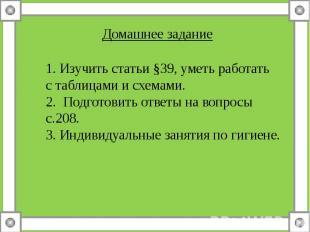 Домашнее задание 1. Изучить статьи §39, уметь работать с таблицами и схемами. 2.
