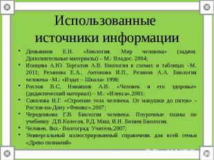 Использованные источники информации Демьянков Е.Н. «Биология. Мир человека» (зад