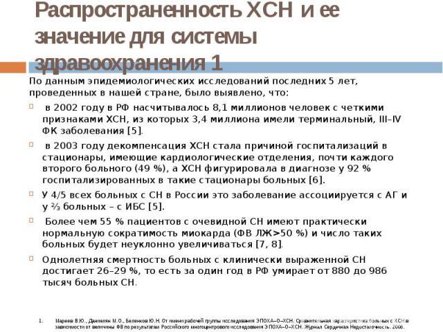 Распространенность ХСН и ее значение для системы здравоохранения 1 По данным эпидемиологических исследований последних 5 лет, проведенных в нашей стране, было выявлено, что: в 2002 году в РФ насчитывалось 8,1 миллионов человек с четкими признаками Х…